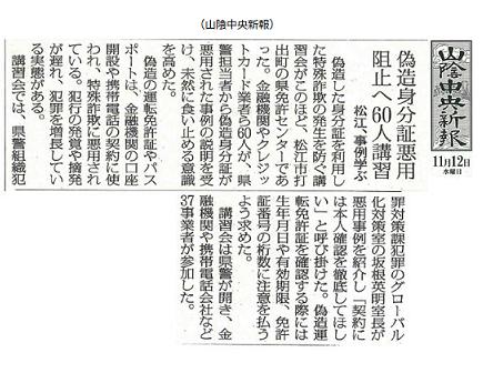 山陰中央新報2014年11月22日