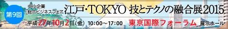 江戸tokyo技とテクノ