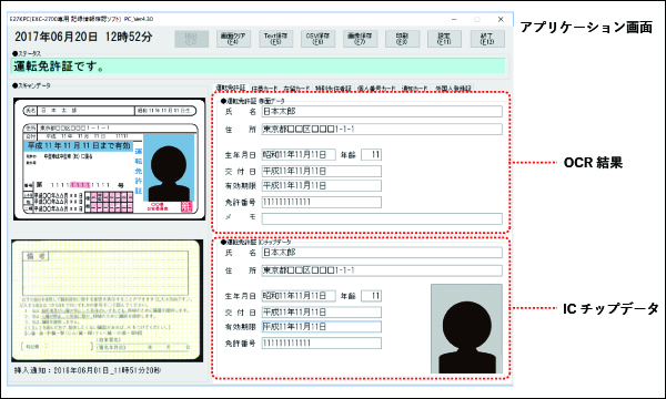 Scanner for ID Card Verification