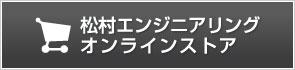松村エンジニアリングオンラインストア
